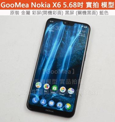 【GooMea】原裝金屬 彩屏Nokia 6.1 Plus X6 5.86吋模型Dummy展示樣品上繳交差摔機假機拍戲