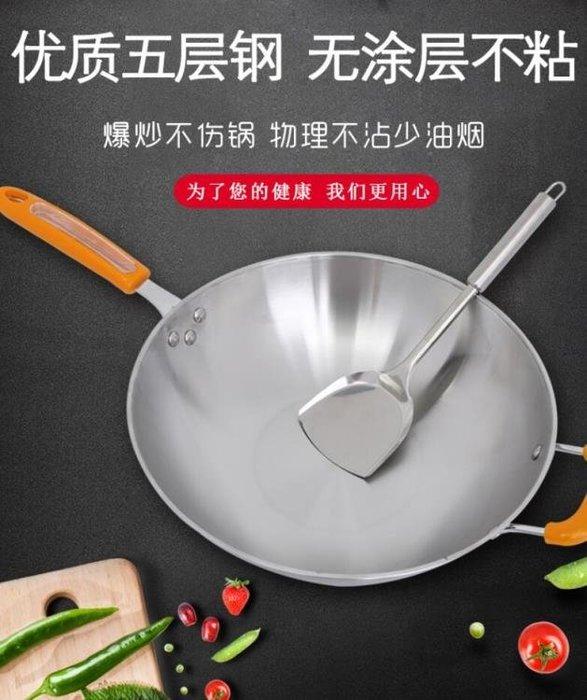 304不銹鋼炒鍋無塗層家用平底電磁爐專用炒菜鍋不粘鍋燃氣灶適用 YXS