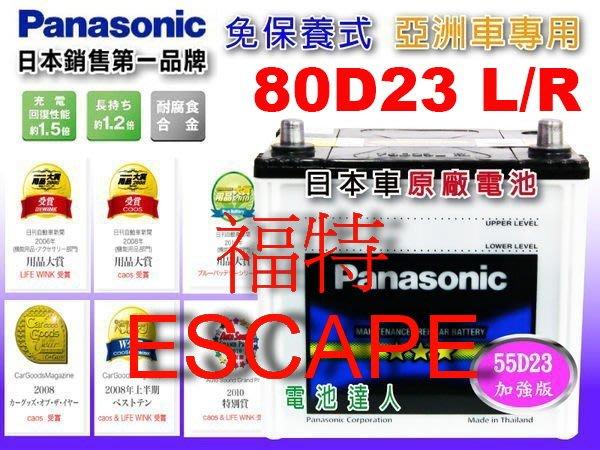 【鋐瑞電池】國際牌 (80D23L) FORD 福特 ESCAPE 75D23L 可 到府安裝 汽車電瓶 不斷電施工換