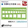 【Artshop美術用品】National 正方型板 N10...