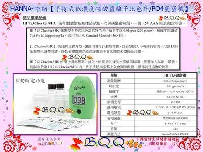 [B.Q.Q小舖]HANNA-哈鈉【HI713手持式低濃度磷酸鹽離子比色計 PO4蛋蛋機】