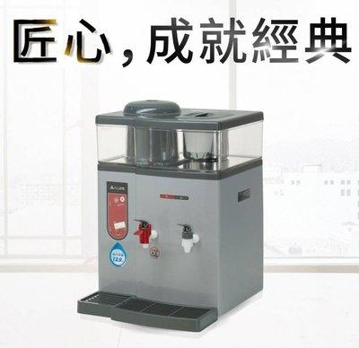 ㊣ 龍迪家 ㊣ 元山牌 微電腦蒸汽式防火溫熱開飲機 YS-8387DW