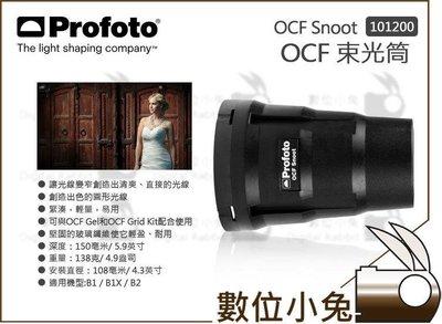 數位小兔【Profoto OCF Snoot 束光筒 101200 】豬嘴 豬鼻 聚光筒 公司貨 B1 B1X B2