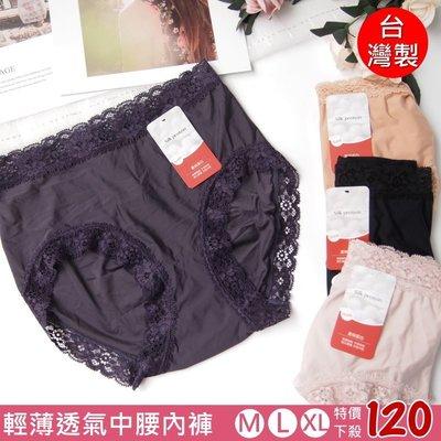 ♥珍愛女人館♥台灣製輕薄舒適中高腰三角褲/內褲。絲滑柔順 輕薄透氣。3387 健康第一步從內褲開始