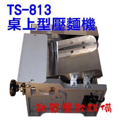 【鈦賀餐飲設備】添碩 TS-813 桌上型壓麵機 輪寬30cm 入口白鐵斗