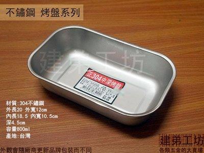 :::建弟工坊:::台灣製 304不鏽鋼 長方形 大 深烤盤 加深 白鐵 烤盤 烘培 蛋糕 焗烤 盤子 菜盆