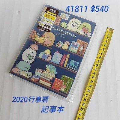 【日本進口】角落生物2020行事曆,記事本-書架 $540 41811
