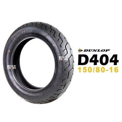 150/80-16 DUNLOP 登祿普 輪胎 D404 150/80-16 16吋
