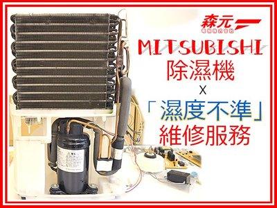 【森元電機】專修MITSUBISHI除濕機 『濕度不準』MJ-180LX.MJ-180MX.MJ-180VX