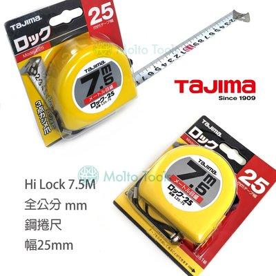 56工具箱 ❯❯ 日本 TAJIMA Hi-Lock 7.5M 全公分 寬幅 25mm 鋼捲尺 自動捲尺