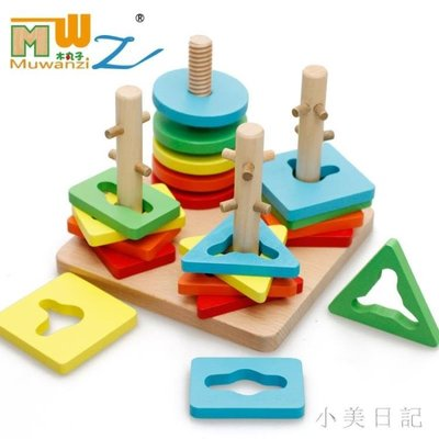 兒童益智立體拼圖套柱智力開發積木1-2-3男孩女寶寶玩具4-5-6周歲 js13440』