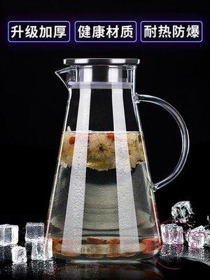 冷水壺 玻璃家用果汁壺大容量耐熱耐高溫涼水杯茶壺涼水壺套裝【快速出貨】