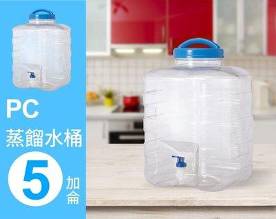 【卡樂好市】【PC蒸餾水桶 5加侖 - 四角 - 透明】~台灣製造~ 廚房/露營/桶裝水【SU-815W】