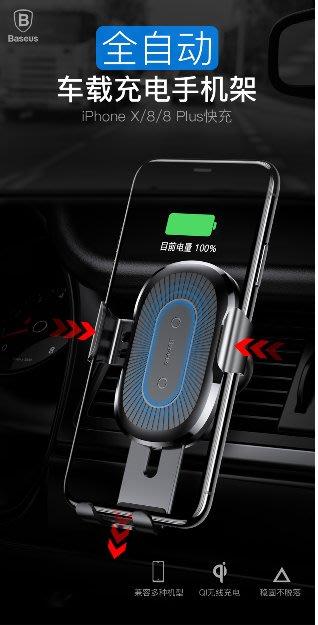 【保固一年 一個月無條件更換 】 BASEUS/倍思 車用 手機 支架 手機架 無線 充電器 出風口 無線 充電 導航架