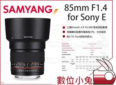 數位小兔【SAMYANG 85mm F1.4 for Sony E】索尼 鏡頭 廣角鏡頭 公司貨 三陽 手動鏡