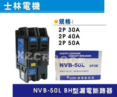 YS時尚居家生活館【含稅】士林漏電斷路器 NVB-50L 2P2E 2P30A BH型漏電斷路器