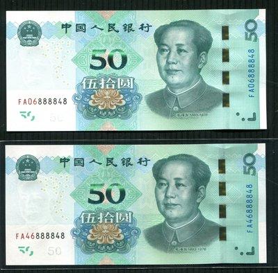 1最新版人民幣2019年50元紙鈔=FA首發冠=8888尾7同號=1組2張