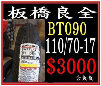 板橋良全 BT090 110/70-17 現金價$3000元 含氮氣 全店Snap-op為您服務 數量有限