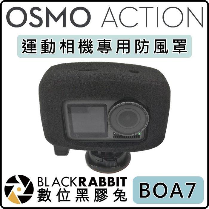 數位黑膠兔【031B BOA7 OSMO Action 運動相機專用 防風罩 一入】 海棉套 保護套 收音 防風 抗噪
