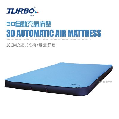 【新品上市】Turbo Tent  3D 自動充氣床墊 泡綿睡墊 露營