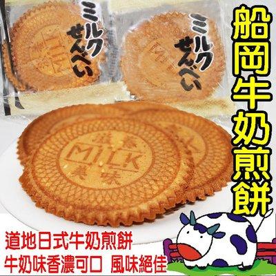 舞味本舖 日本 船岡滋養牛奶煎餅 20枚