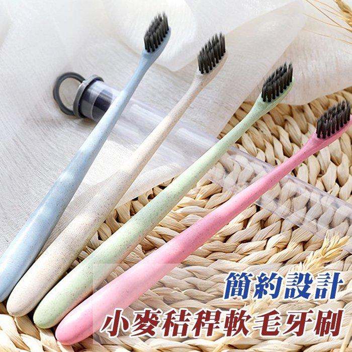 *夢尼* 小麥牙刷 細毛牙刷 成人牙刷 天然牙刷 軟毛牙刷【O3A015】現貨