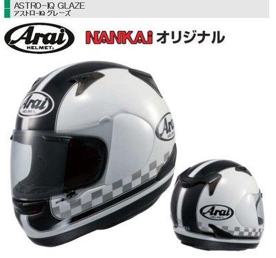 台中皇欣!!正日本 ARAI 出品新款全罩安全帽 ASTRO-IQ GLAZE !!稀少原裝品!!免運費!!