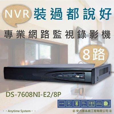 安力泰系統~8路 海康 NVR 網路錄影機 / H.264/ 8 POE/1080P/DS-7608NI-E2/8P