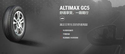 三重 近國道 ~佳林輪胎~ 將軍輪胎 ALTIMAX GC5 175/65/14 四條送3D定位 馬牌副牌 非 CC6