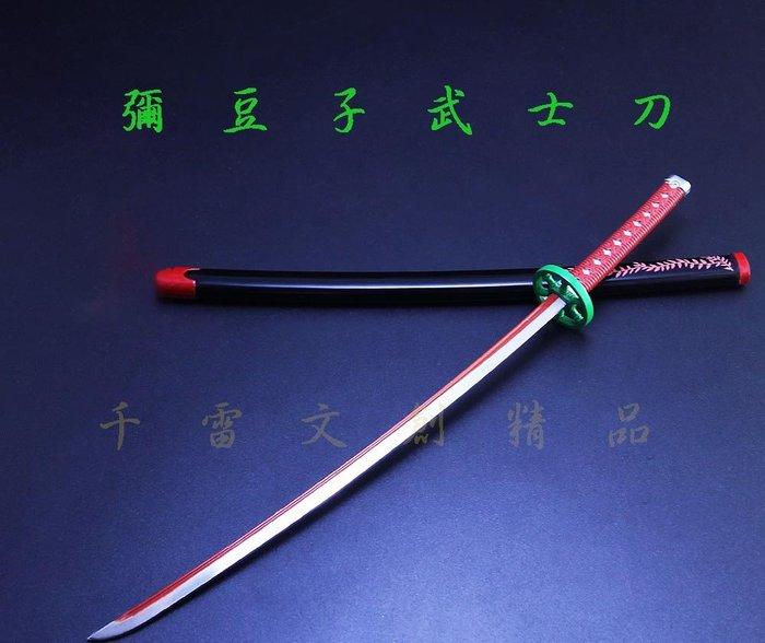 鬼滅之刃- -灶門彌豆子日輪刀 25.5cm(長劍配大劍架.此款贈送市價100元的大刀劍架)