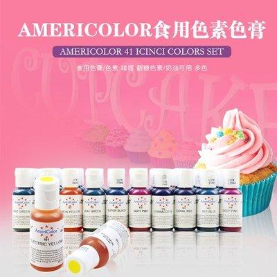 美國進口Americolor色素色膏奶油翻糖烘焙食用啫喱馬卡龍蛋糕色素蛋白粉噴筆1瓶180元