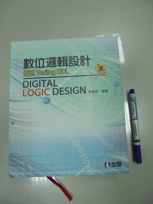 6980銤:A7-3de☆2014年11月五版一刷『數位邏輯設計 使用Verilog HDL』林銘波 編著《全華》