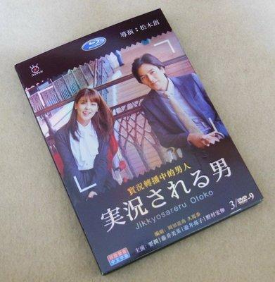 被實況轉播的男人/実況される男3D9高清版要潤/藤井美菜DVD 精美盒裝