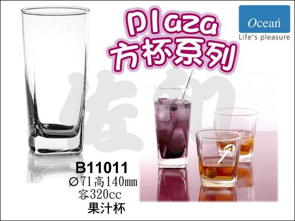 ~佐和陶瓷餐具~【=Ocean Glass=Plaza方杯系列-25B11011方型果汁杯】∥同商品6入不零售