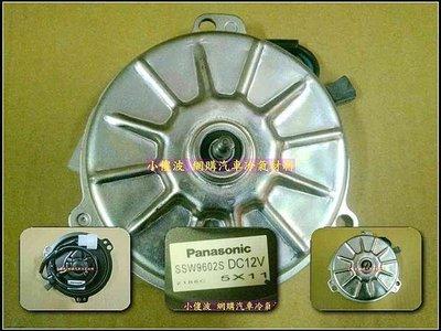無車種區分 日本松下國際牌 Panasonic 汽車冷氣 散熱 風扇 馬達 單體 芯 二腳 12V 24V 三腳
