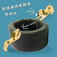 過年給毛小孩新窩 圓桶暖睡窩(咖啡) 貓咪睡窩 寵物睡窩 寵物用品 寵物床 毛小孩