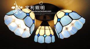 {美學}家利燈具 蒂芙尼臥室吸頂燈 餐廳餐廳吸頂燈;超劃算~地中海藍白MX-2191