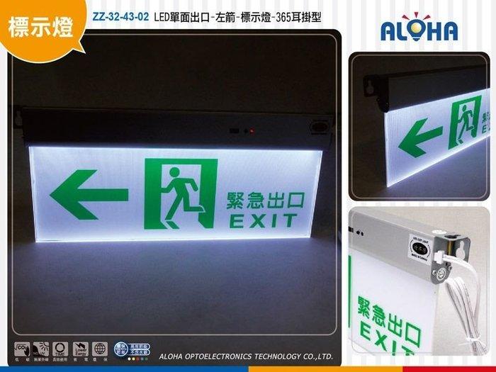 逃生出口LED燈具【ZZ-32-43-02】LED單面出口-左箭-標示燈 停電 逃生燈 消防等級安全出口