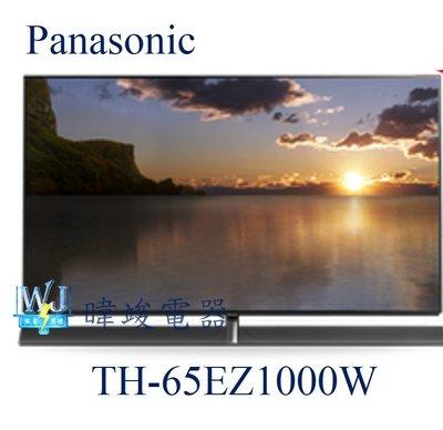 ☆可議價【暐竣電器】Panasonic 國際 TH-65EZ1000W / TH65EZ1000W液晶電視 65型 電視