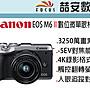 《喆安數位》CANON EOS M6 II + 15- 45MM KI...