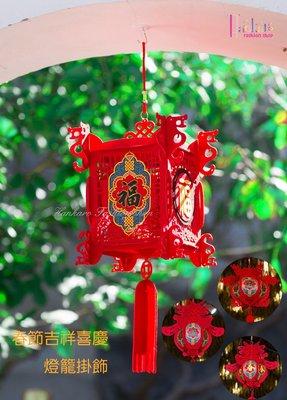 ☆[Hankaro]☆春節系列商品精緻不織布DIY立體造型燈籠掛飾(單個)