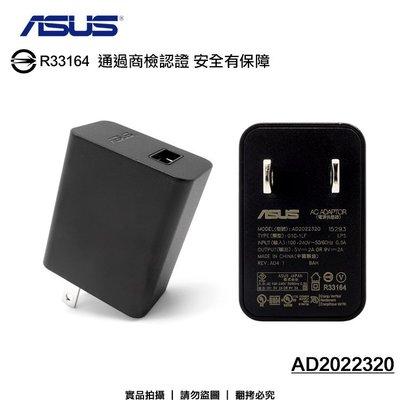 ASUS 9V-2A 18W QC2.0 原廠快速旅充頭/快充/閃充/ZC500TG/ZB450KL/ZB551KL