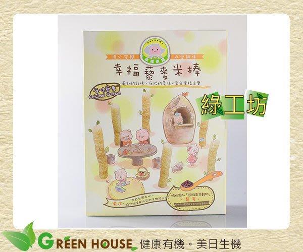 [綠工坊] 幸福藜麥米棒 原味 紫米 紅米 3種口味 藜麥棒 寶寶餅 米餅  無麩質 副食品 綠緣國際