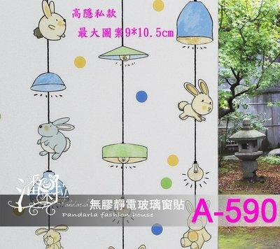 [潘朵拉玻璃窗貼專賣]A-590每才2...