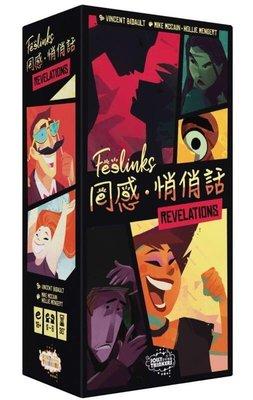 【陽光桌遊】(免運) 同感 悄悄話 Feelinks Revelations 繁體中文版 正版桌遊