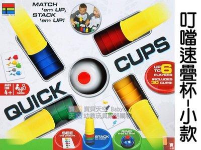 ◎寶貝天空◎【叮噹速疊杯-小款】快手疊杯,speed cups,德國心臟病,益智速疊杯,疊杯競賽,互動桌遊遊戲玩具