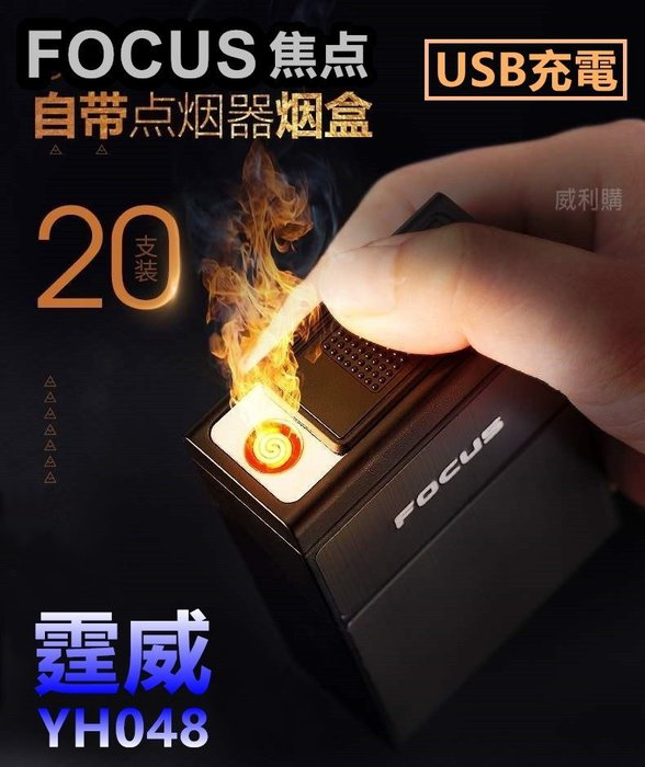 【喬尚拍賣】焦点菸盒(霆威YH048) 可放一包 USB電圈點菸器 焦點煙盒