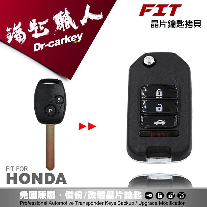 【汽車鑰匙職人】HONDA FIT-2 複製拷貝本田汽車晶片鑰匙摺疊