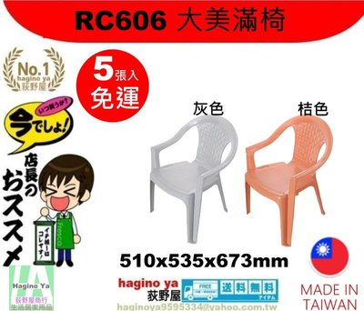 5入免運/荻野屋/RC606大美滿椅休閒椅/露營椅/塑膠椅/烤肉椅//露營/社區用/RC-606/直購價