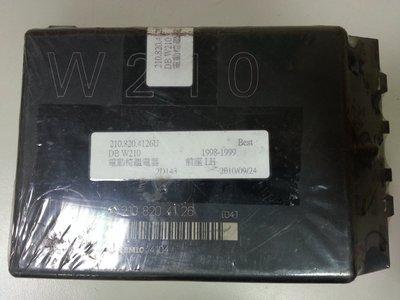 BENZ W210 1998-1999 左前座 電動椅繼電器 電腦 2108204126